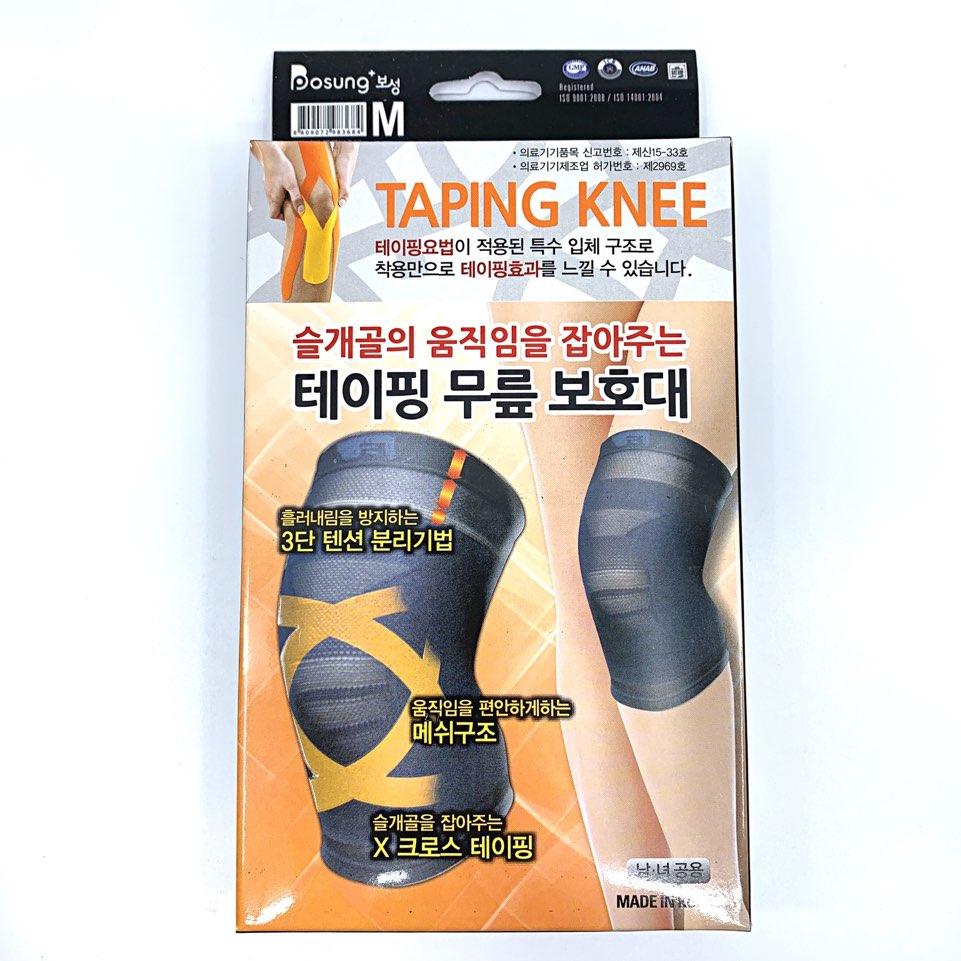 보성 슬개골을 보호해주는 테이핑 무릎 보호대, 테이핑 무릎보호대 M