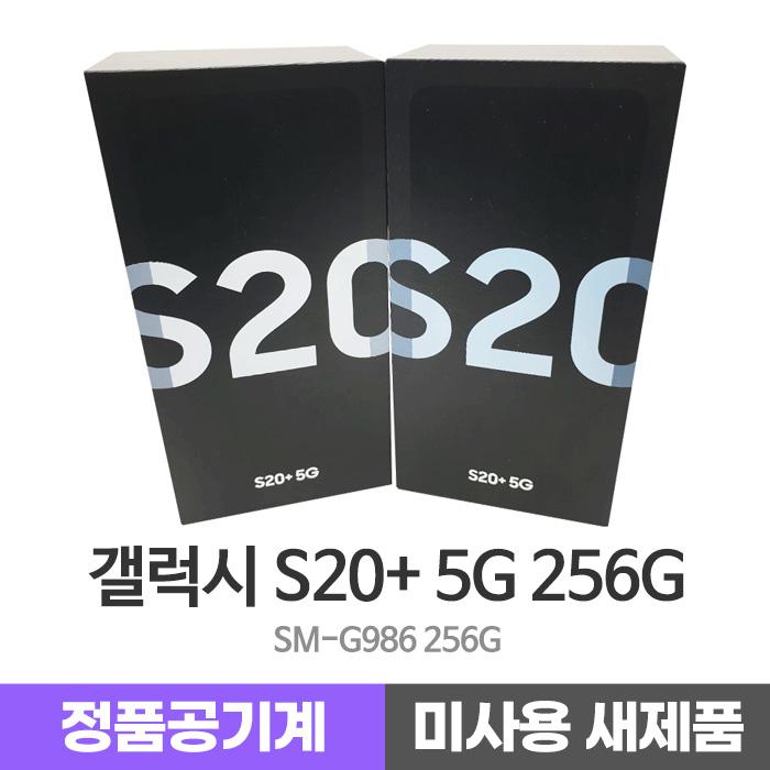 삼성 갤럭시 S20+ 5G 256G 미사용 새제품 공기계, 코스믹그레이, 미사용새제품_갤럭시S20+ 5G 256G