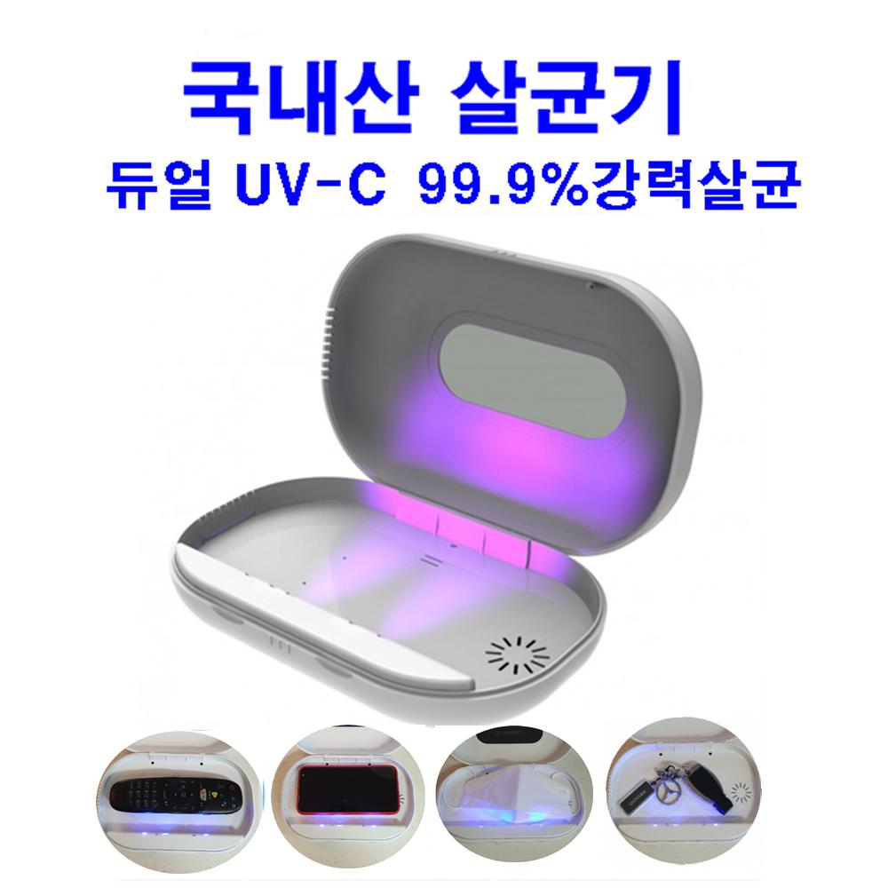 국내산 UV 살균기 자외선 살균소독기 마스크 휴대용 휴대폰 칫솔 유아용품 자외선살균기 쥬니온닥터캡슐 듀얼 UV-C LED 스탠다드 다용도살균기, MS-ZNDC-S