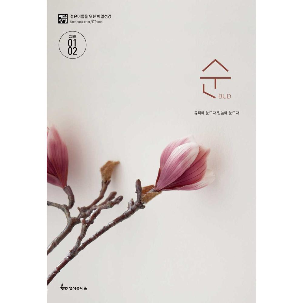 매일성경 순 (2020년 1-2월호) 묵상집 큐티집