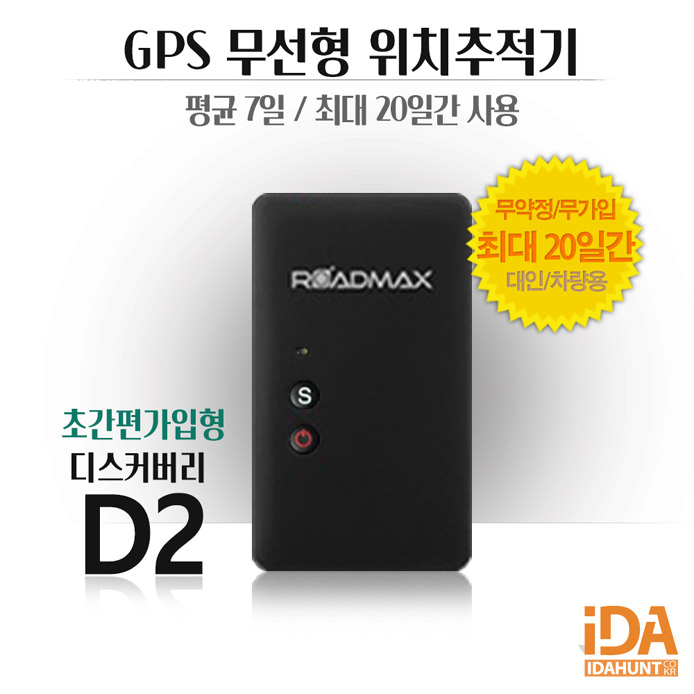디스커버리D2 위치추적기 무선형 무약정 GPS 차량용 D2 20일간사용