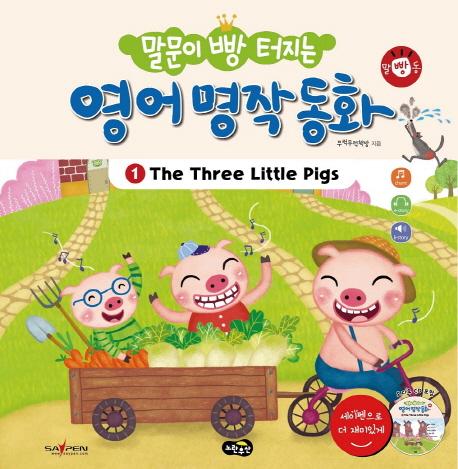말문이 빵 터지는 영어 명작 동화. 1: The Three Little Pigs:세이펜 기능 적용 / 세이펜 미포함, 노란우산