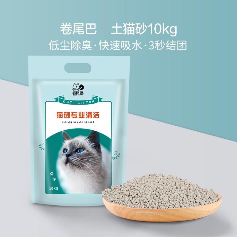 고양이모래 벤토나이트모래 탈취제 냄새제거 덩어리와 먼지가없는 모래 10kg, 단일상품ml