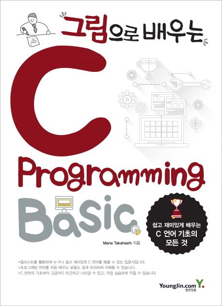 그림으로 배우는 C Programming Basic:쉽고 재미있게 배우는 C 언어 기초의 모든 것, 영진닷컴