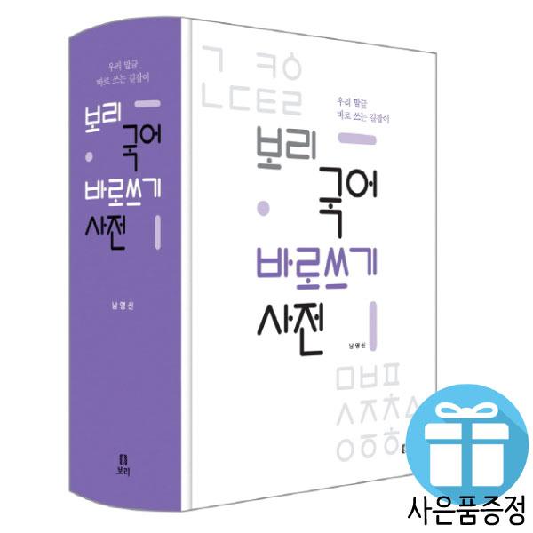 보리 (3D퍼즐+문구세트 증정) 국어 바로쓰기 사전 국어사전 한글사전 남영신