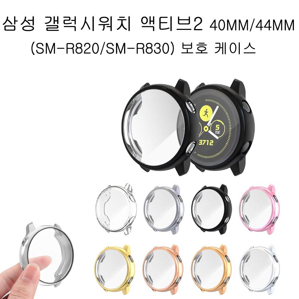 삼성전자 갤럭시워치 액티브2 40mm 44mm(sm-R820 R830)풀커버 케이스, 1개, 44mm블랙
