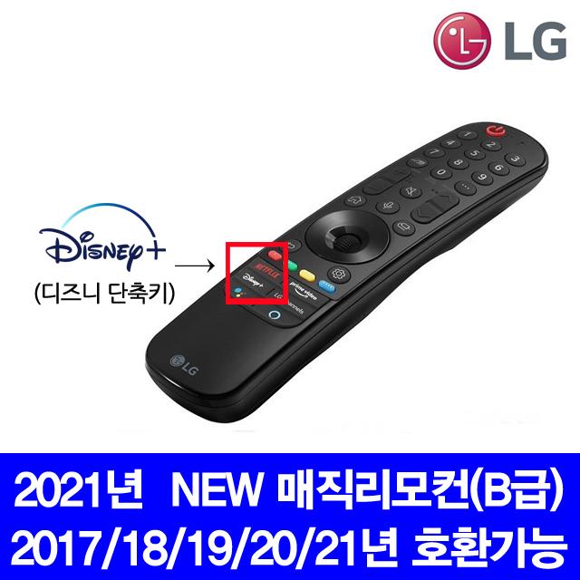 Product Image of the LG 2021년 NEW OLED Ai ThinQ 음성인식 동작인식 스마트 TV 매직리모컨 MR21GA(B급)