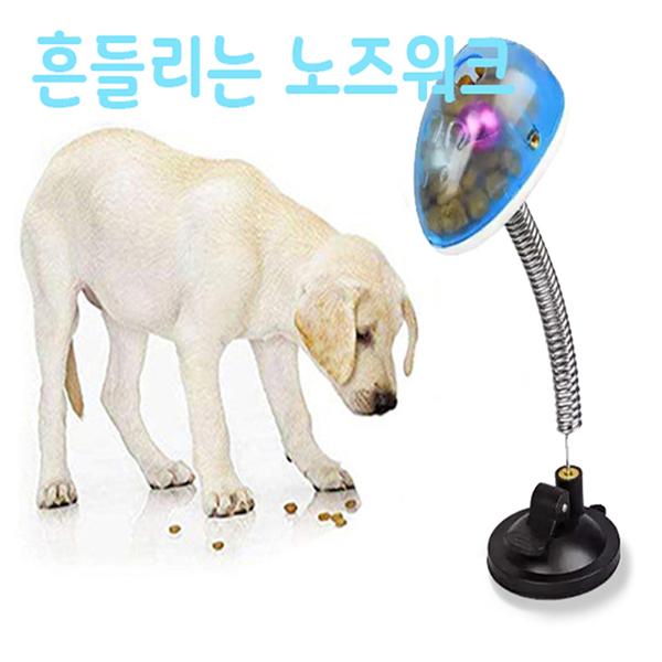 정품 강아지 노즈워크 장난감 애견 냠냠까까 1개