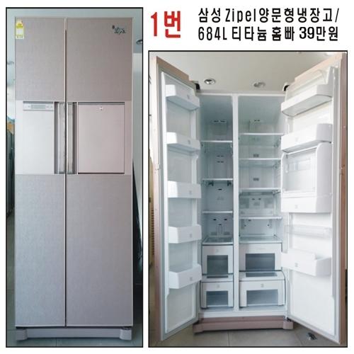 삼성 양문형냉장고