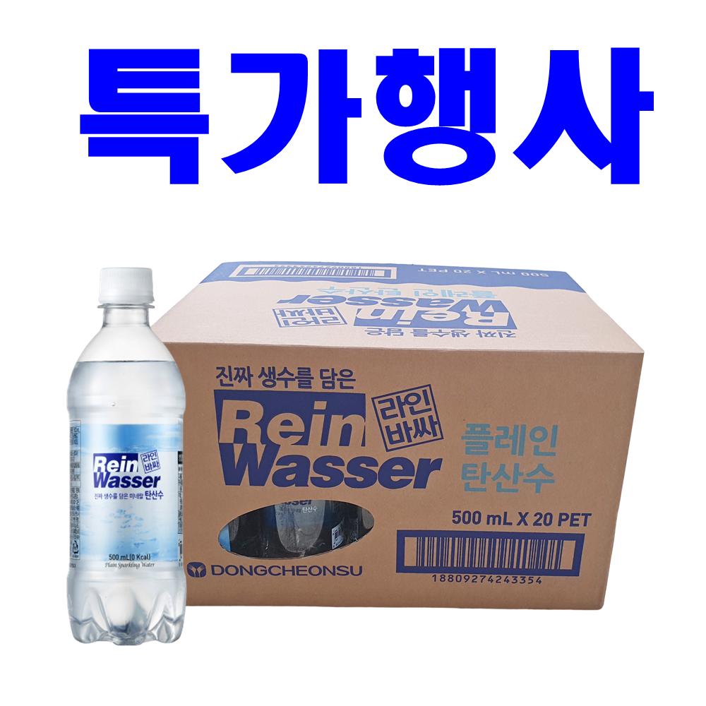 라인바싸 플레인 탄산수, 500ml, 60개