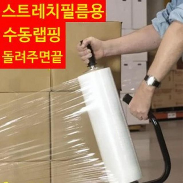 문구 핸드랩핑기 수동 스트레치필름 공업용랩 보드 사무용품, 1개