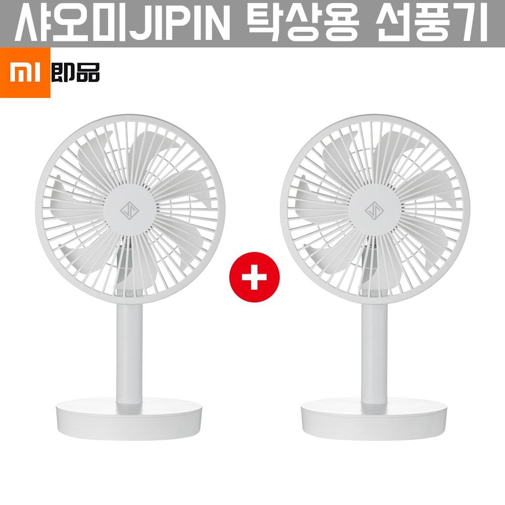 샤오미 JIPIN 탁상용 무선 선풍기 4단계풍속 1+1, 화이트