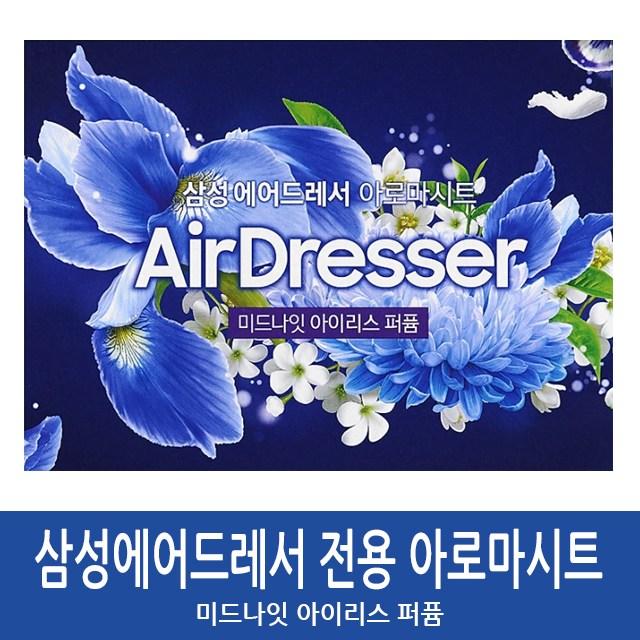삼성 에어드레서전용 미세먼지필터 아로마향기시트, 아로마시트_미드나잇아이리스