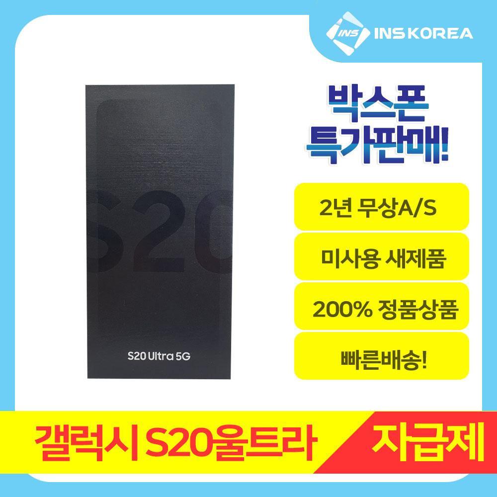 갤럭시S20울트라 256GB 미이력 미사용 새제품 자급제 풀박스 선택약정 및 확정기변가능, 미사용 단순개봉 새제품 풀박스, 코스믹블랙, 갤럭시S20울트라 256GB(자급제)