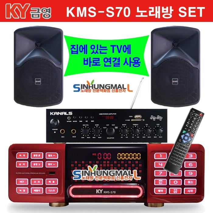 금영 KMS-S70 업소용 가정용반주기 풀세트 최신곡내장 신흥몰 가정용 노래방기기, 추가 선택 안함