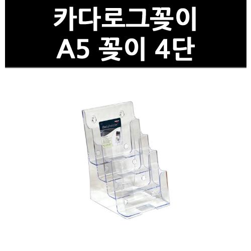 (3311910) 카다로그꽂이 A5 꽂이 4단