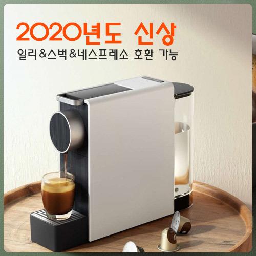 샤오미 xinxiang 커피 머신 MINI 3세대 우유 거품기 구매가능 (캡슐20개 포함), 본체