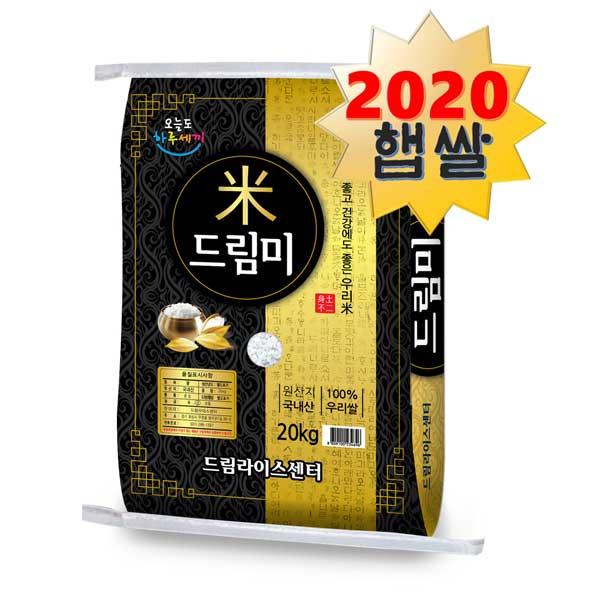 [하루세끼쌀] 2020년 드림미 20kg 당일도정+박스포장, 1개