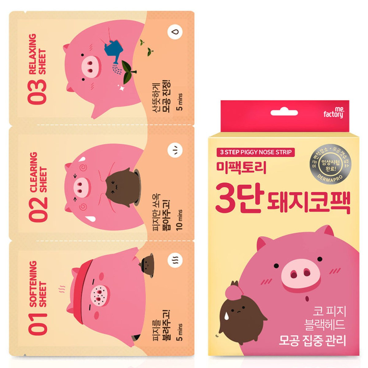미팩토리 3단 돼지코팩 15매 Me Factory 3 Step Piggy Nose Strip 15ct