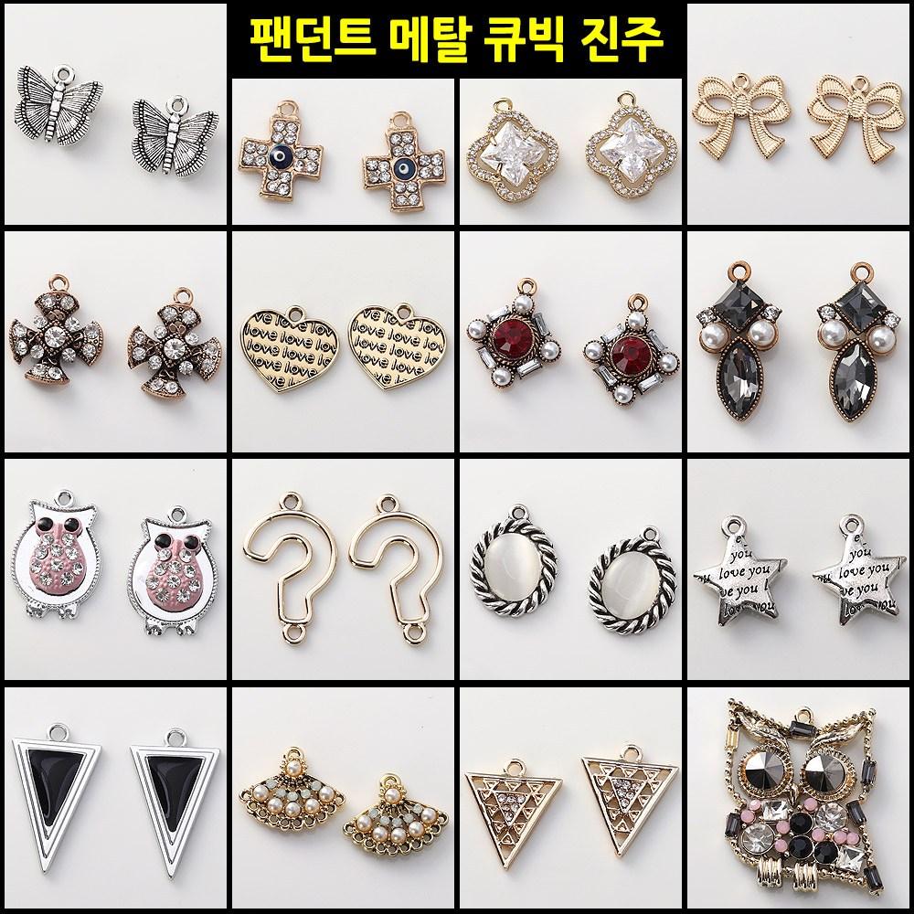 DIY 팬던트 귀걸이 목걸이 재료 부자재 부속품 악세사리 비즈공예 만들기