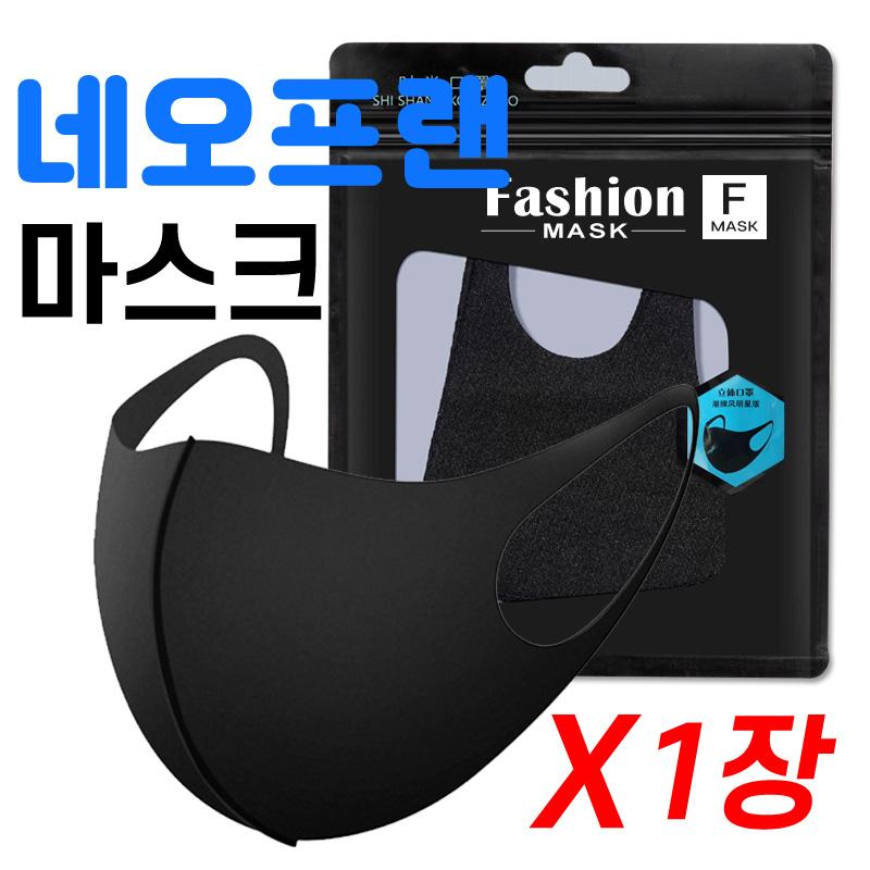 인하우스 3D 패션 마스크 네오프렌 1개입 네오프랜 당일출고 패션마스크 입체마스크