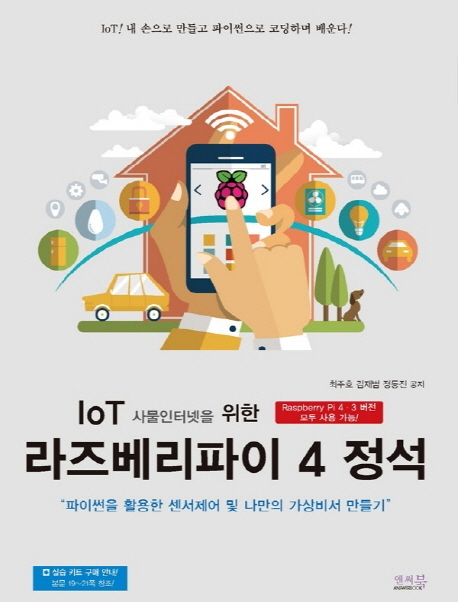 IoT 사물인터넷을 위한 라즈베리파이 4 정석:파이썬을 활용한 센서제어 및 나만의 가상비서 만들기, 앤써북