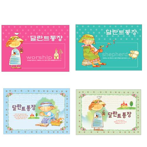 해뜸 달란트 통장 교회 주일학교 어린이 카드, 옵션1-201