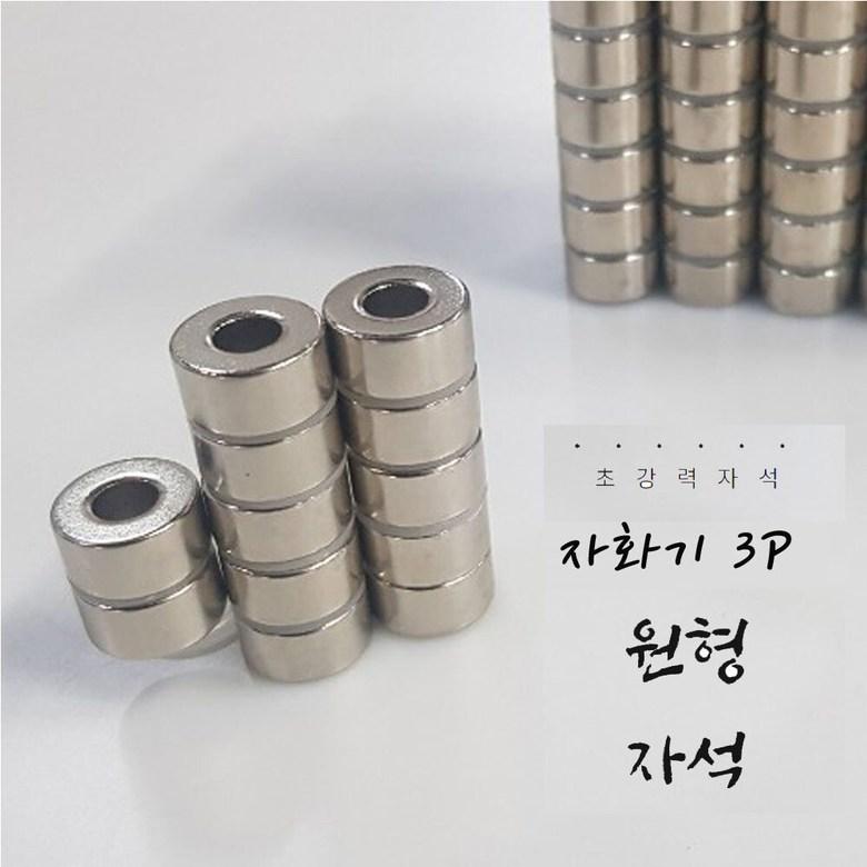 씨즌M닷컴 전동드릴 원형자석 1.5x0.6CM 강력 자화기 나사4P 4개가격 (POP 1532443664)