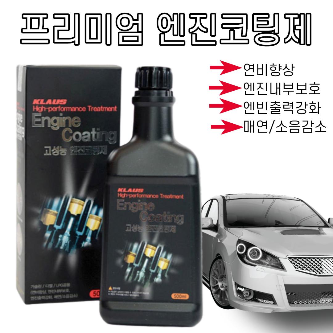 엔진코팅제 가솔린 디젤 LPG 프리미엄 고성능 엔진오일 첨가제 엔진보호제