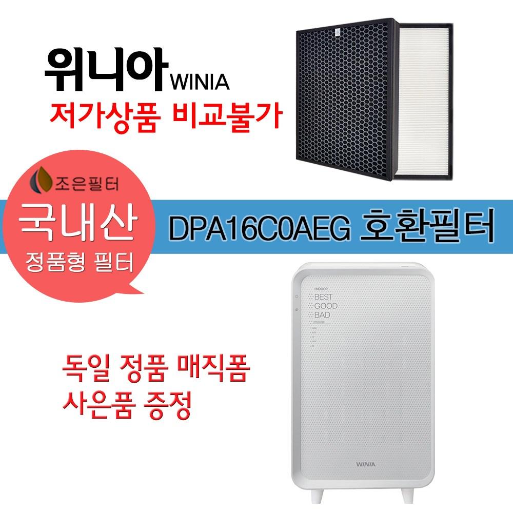 위니아 DPA16C0AEG 국산 정품형 공기청정기필터 EPA16DAAP