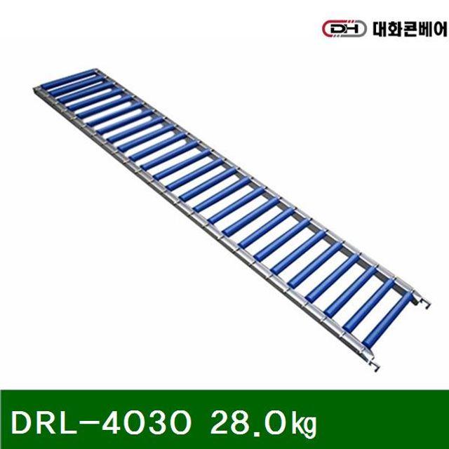 HKC46402 롤러컨베이어 DRL-4030 28.0㎏ 길이3.0M_롤러피치50mm (1EA), 본 상품 선택