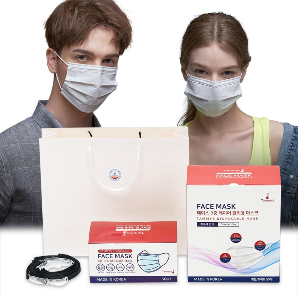 태미스 선물세트 국내산 일회용 비말차단 마스크 100매+마스크스트랩 5개+쇼핑백, 2box, 50매입