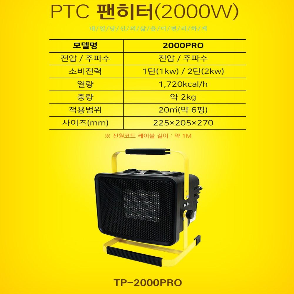 툴콘 TP-2000PRO 환기가 필요없는 PTC팬히터 825, 단일상품