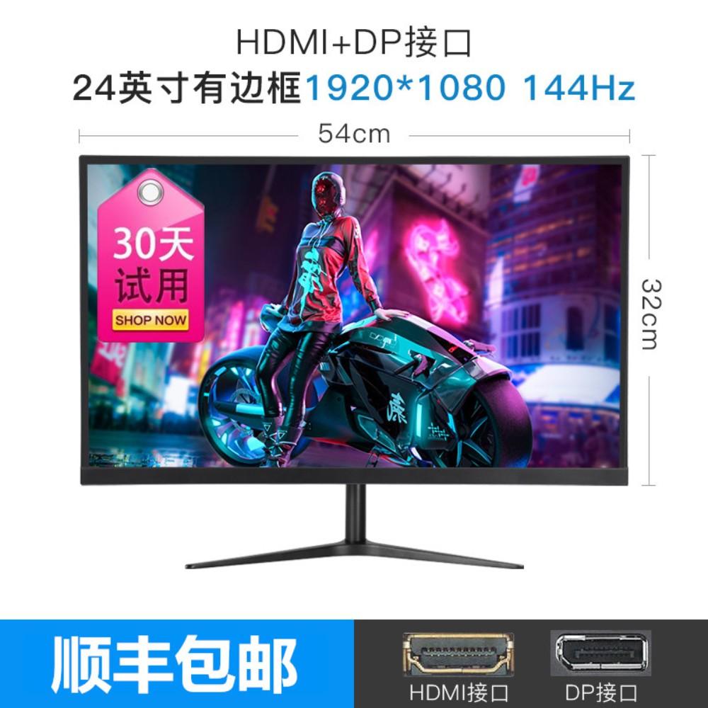 데스크탑 컴퓨터 모니터 24 인치 19 20 22 인치 HD PS4 모니터 HDMI LCD 화면 27은 벽걸이 가능, 게이밍 24 인치 페이스 144hz