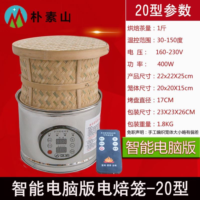 과일건조기 다기 식품 약재 건조기 차잎 베이킹기 가정용전기 미니소형 찻잎건조, T04-20형스마트 타이머+원격조종-Q53