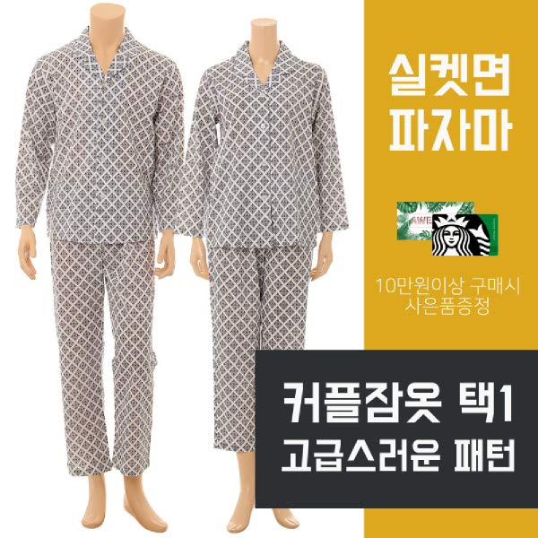 [현대백화점][비너스]면잠옷 신축성있어 편안한 착용감 고급스런 다이아몬드패턴 블랙라벨 커플잠옷 中택1