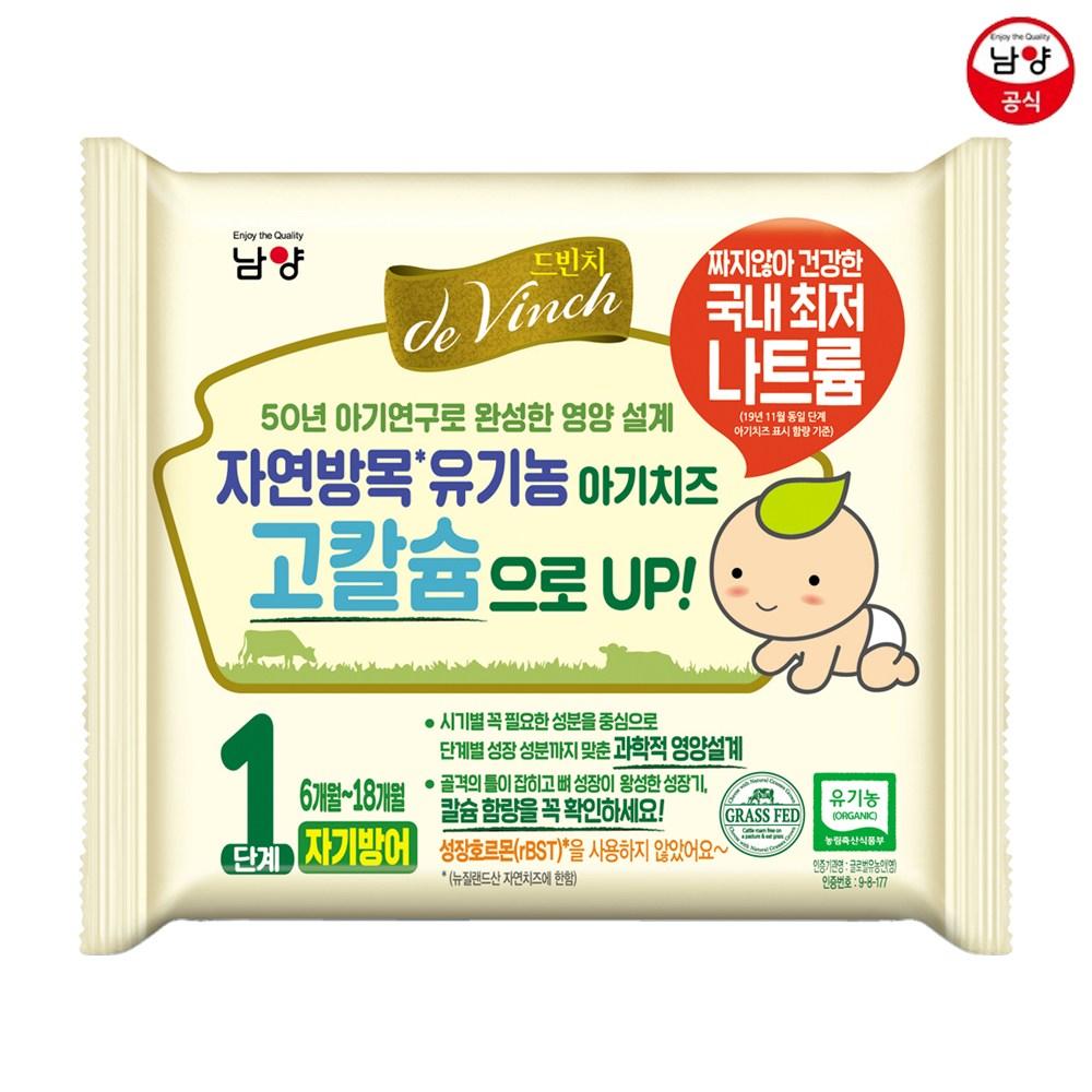 남양유업 아기치즈 70매, 1단계 70매