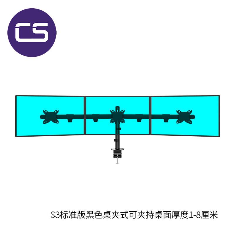 모니터브라켓 CS시청 컴퓨터 모니터 지지대 테이블 받침대 삼련 스크린 주식투기 설계 회전 높이조절, T03-S3표준판 블랙 테이블 클램프식
