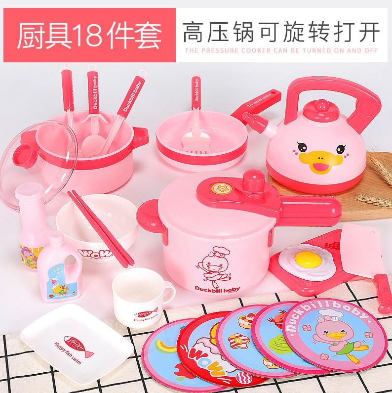 인덕션 소꿉놀이 빅사이즈 주방 장난감 요리 모방 압력밥솥 전기밥솥 주방용품 세트, T16-핑크 18개