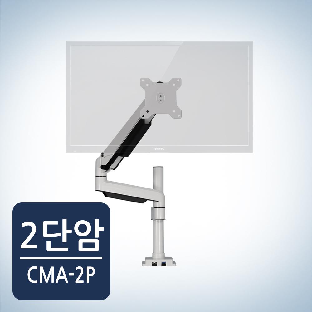 카멜마운트 모니터암 거치대 CMA-2P, 1개, 화이트