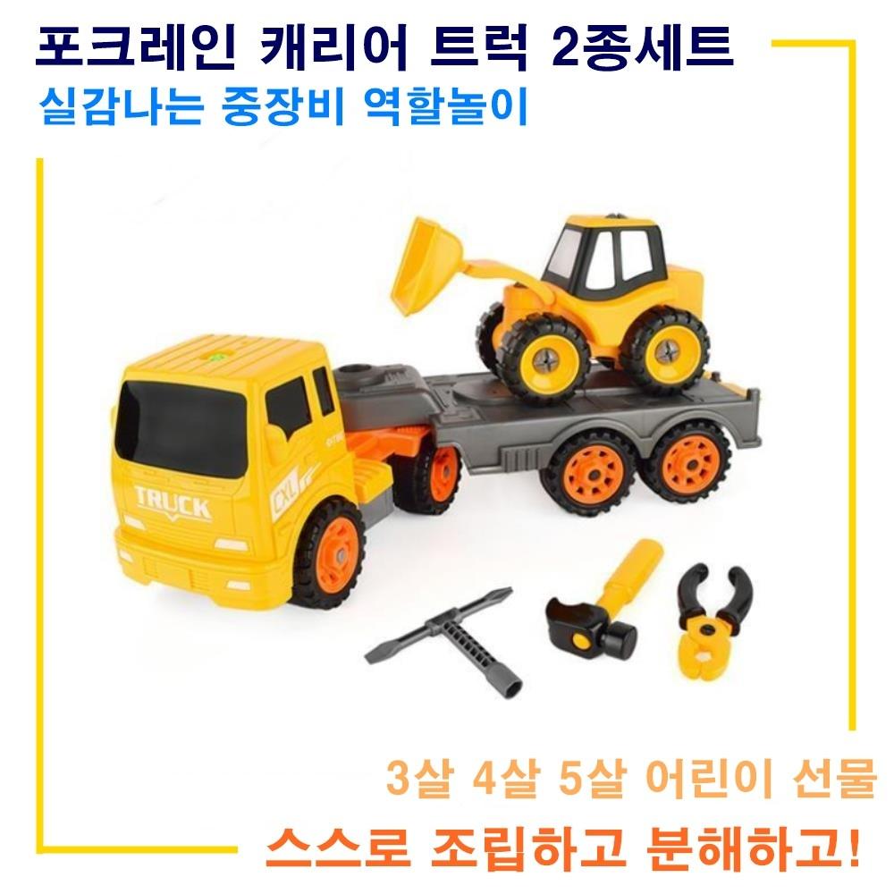 POOKAS 포크레인 캐리어트럭 2종세트 3살 4살 5살 남자아이 선물 장난감 자동차, 혼합
