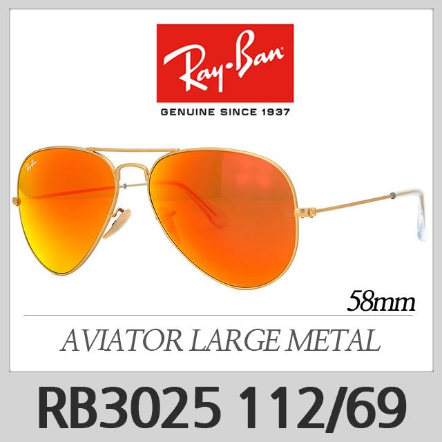 [Ray Ban] 레이밴 RB3025 112 69 [58][미러] 명품 레이벤 선글라스