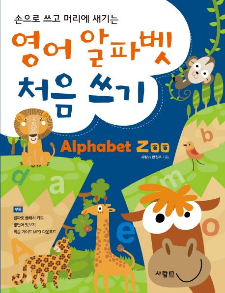 손으로 쓰고 머리에 새기는 영어 알파벳 처음 쓰기:Alphabet Zoo, 사람in