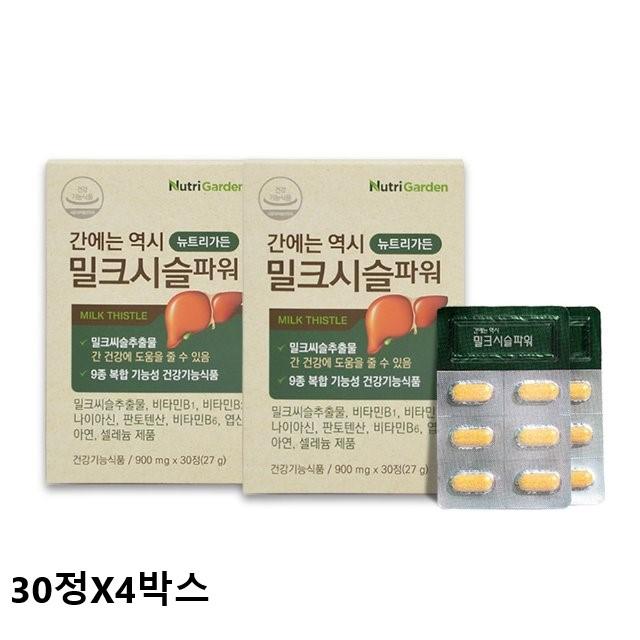 뉴트리가든 간에좋은 밀크씨슬 피로회복제 간수치낮추는음식 효능 간기능개선제 보호제 밀크씨스추천, 4박스, 30정