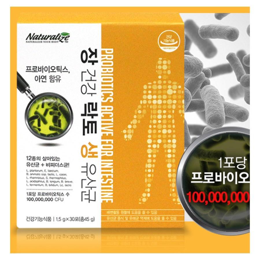 내추럴라이즈 프로바이오틱스 유산균 프로 프리바이오틱스 FOS lgg 프락토올리고당 착한유산균 루테리 가세리 퍼멘텀 플란타룸 아연 추천 장건강 락토생 90캡슐 3개월분, 135g, 1세트