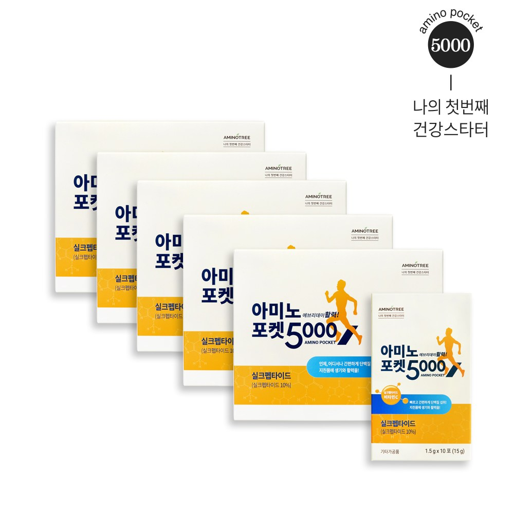 [무료배송] 아미노트리 아미노포켓5000 필수아미노산, 5세트(250포)