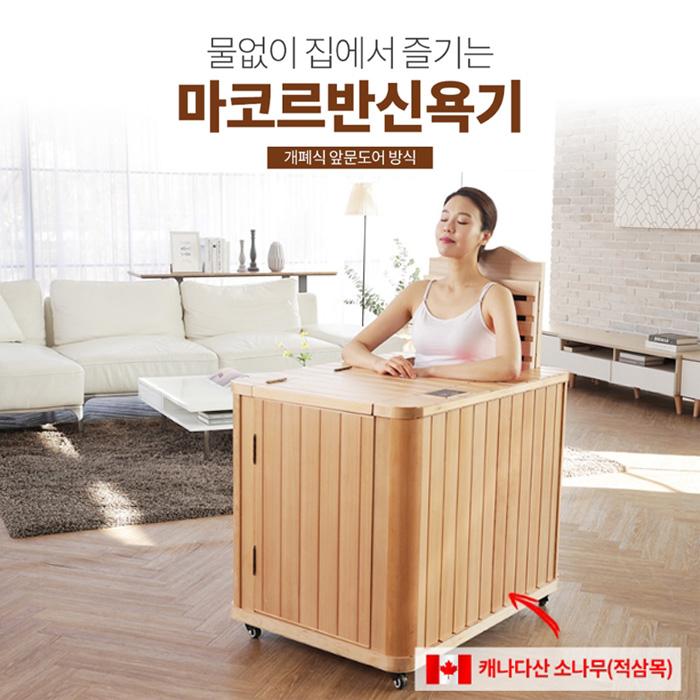 마코르 건식 가정용 반신욕기, 단품