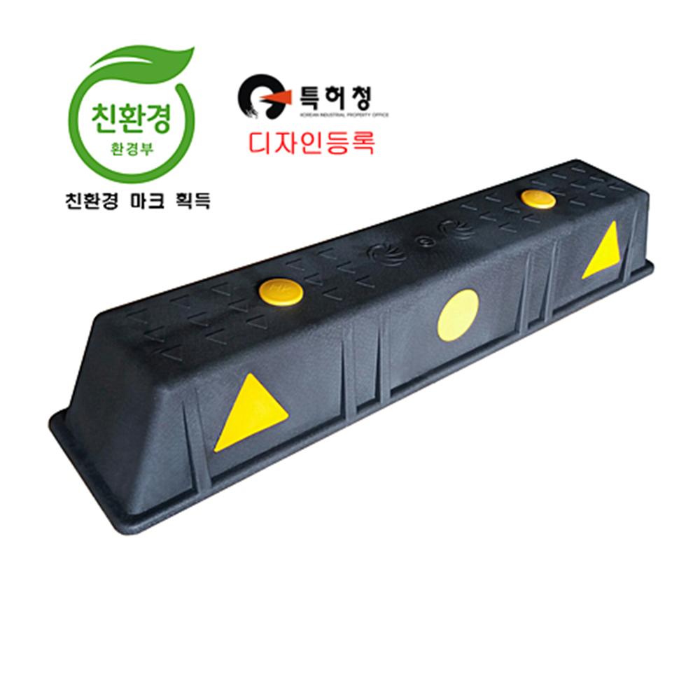 에코가드 카스토퍼D/주차블럭 주차안전용품, 1개