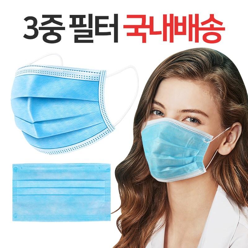 케이에스몰 국내배송 3중필터 일회용 마스크 (20매) 고급형, 20매