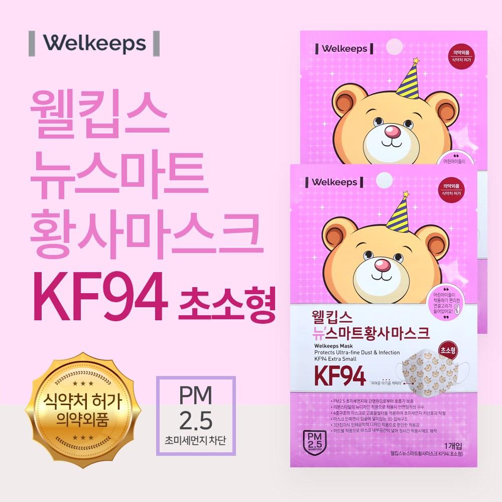 웰킵스 미세먼지 마스크 KF80 KF94 대형 소형 초소형 25매입, KF94 초소형 25매